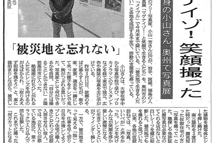 小山の撮影活動や写真展について朝日新聞に掲載されました。